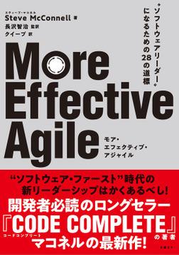 "More Effective Agile  ""ソフトウェアリーダー""になるための28の道標-電子書籍"