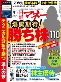 日経マネー 2018年9月号 [雑誌]