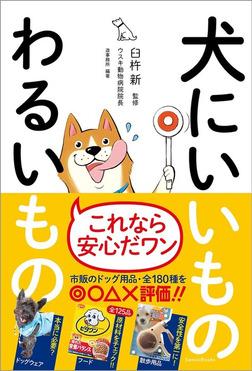 犬にいいものわるいもの-電子書籍