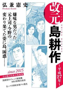 改元 島耕作(31) ~平成27年~-電子書籍