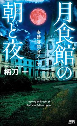 月食館の朝と夜 奇蹟審問官アーサー-電子書籍