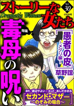 ストーリーな女たち毒母の呪い Vol.30-電子書籍