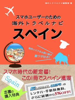 【海外でパケ死しないお得なWi-Fiクーポン付き】スマホユーザーのための海外トラベルナビ スペイン-電子書籍