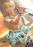 デイズオンユース・ストーリーズ(1)