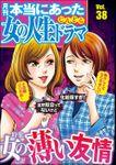 本当にあった女の人生ドラマ女の薄い友情 Vol.38