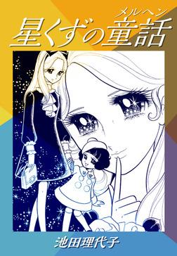 星くずの童話-電子書籍