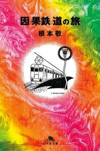 因果鉄道の旅