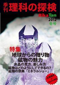 理科の探検2012年12月冬号