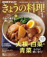 NHK きょうの料理 2020年1月号