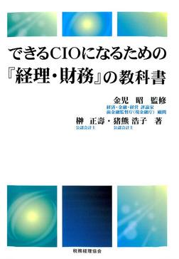 できるCIOになるための「経理・財務」の教科書-電子書籍