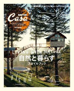 Casa BRUTUS特別編集 自然と暮らすスタイルブック-電子書籍