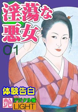 【体験告白】淫蕩な悪女01-電子書籍