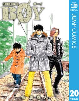 BOY 20-電子書籍