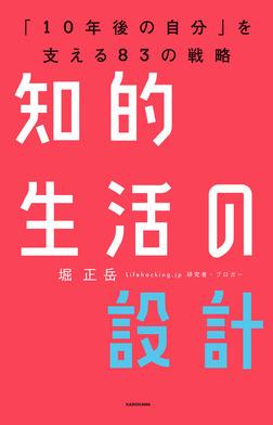 知的生活の設計―――「10年後の自分」を支える83の戦略-電子書籍