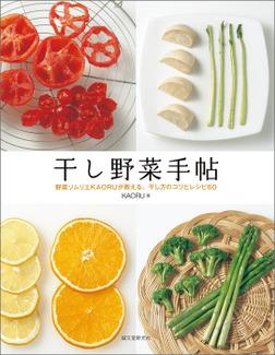 干し野菜手帖-電子書籍