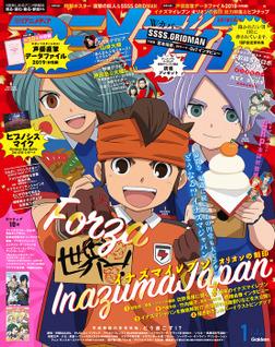 アニメディア2019年1月号-電子書籍