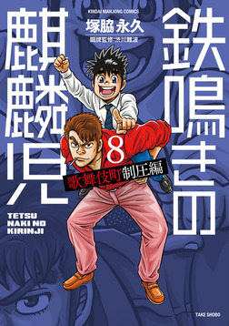 鉄鳴きの麒麟児 歌舞伎町制圧編(8)-電子書籍