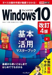 できるポケット Windows 10基本&活用マスターブック 改訂4版