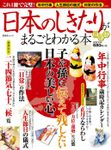 晋遊舎ムック 日本のしきたりがまるごとわかる本 最新版