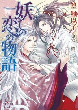 妖しの恋の物語-電子書籍