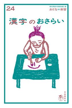 おとなの楽習 (24) 漢字のおさらい-電子書籍
