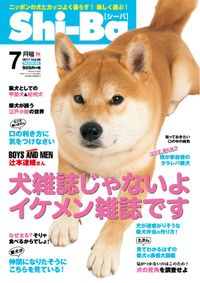Shi-Ba 2017年7月号 Vol.95