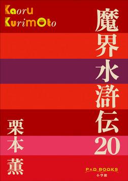 P+D BOOKS 魔界水滸伝 20-電子書籍