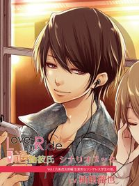 『Love on Ride ~ 通勤彼氏 Vol.2 九条虎太郎』(CV:柿原徹也)シナリオブック