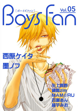 BOYS FAN vol.5(2)-電子書籍