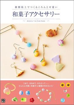 樹脂粘土でつくる ころんと可愛い和菓子アクセサリー-電子書籍