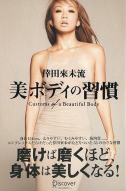 倖田來未流 美ボディの習慣-電子書籍