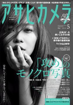 アサヒカメラ 2019年5月増大号-電子書籍