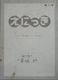 TALKEN絵日記166冊目