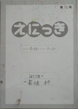 TALKEN絵日記166冊目-電子書籍