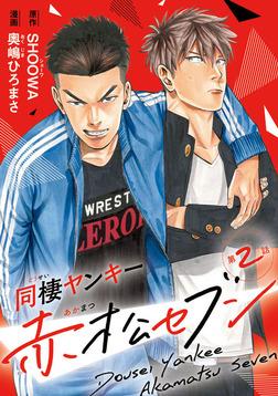 同棲ヤンキー赤松セブン #2-電子書籍