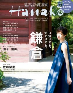 Hanako (ハナコ) 2017年 6月22日号 No.1135 [日帰りも、泊まりも。 週末は鎌倉へ。]-電子書籍