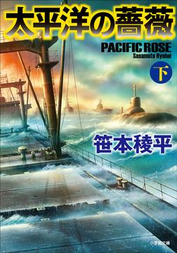 太平洋の薔薇 下-電子書籍