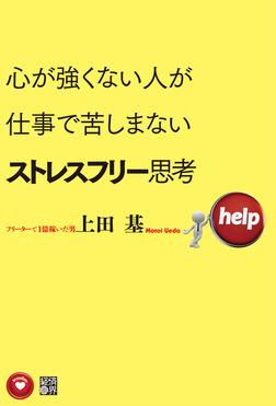 心が強くない人が仕事で苦しまないストレスフリー思考-電子書籍