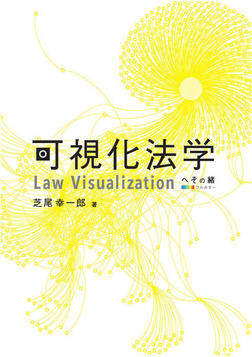 可視化法学-電子書籍
