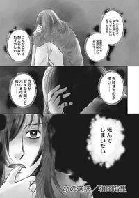 女の怖い病気SP(スペシャル)vol.2~命の選択~