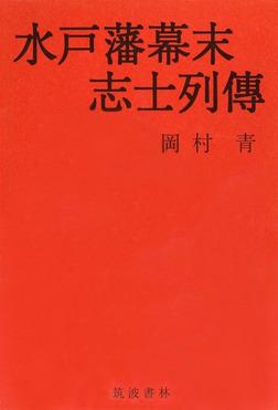 水戸藩幕末志士列伝-電子書籍