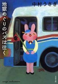 地獄めぐりのバスは往く