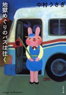 地獄めぐりのバスは往く-電子書籍