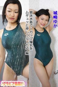 城崎ゆか 競泳水着でIカップ爆乳をムギュッと押しつぶしたる 編