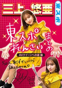 三上悠亜 東スポれんさい まとめ AVクイーンへの道編-電子書籍