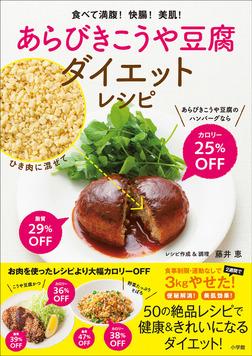 あらびきこうや豆腐ダイエットレシピ 食べて満腹!快腸!美肌!-電子書籍