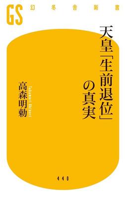 天皇「生前退位」の真実-電子書籍