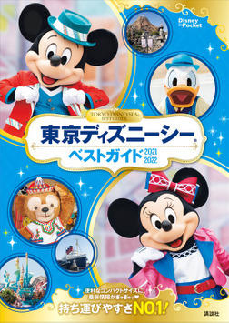 東京ディズニーシーベストガイド 2021-2022-電子書籍