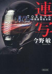 連写 TOKAGE3 特殊遊撃捜査隊