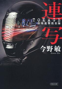 連写 TOKAGE3 特殊遊撃捜査隊-電子書籍